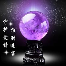 【集雅轩】宋韶光官网巴西紫水晶球摆件开业送礼风水球转运球家居招财工艺品