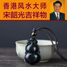 【集雅轩】宋韶光2020年鼠年新品吉祥物健康护身葫芦冰彩黑曜石吊坠